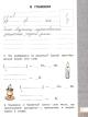 Русский язык 3 кл. Рабочая тетрадь часть 2я
